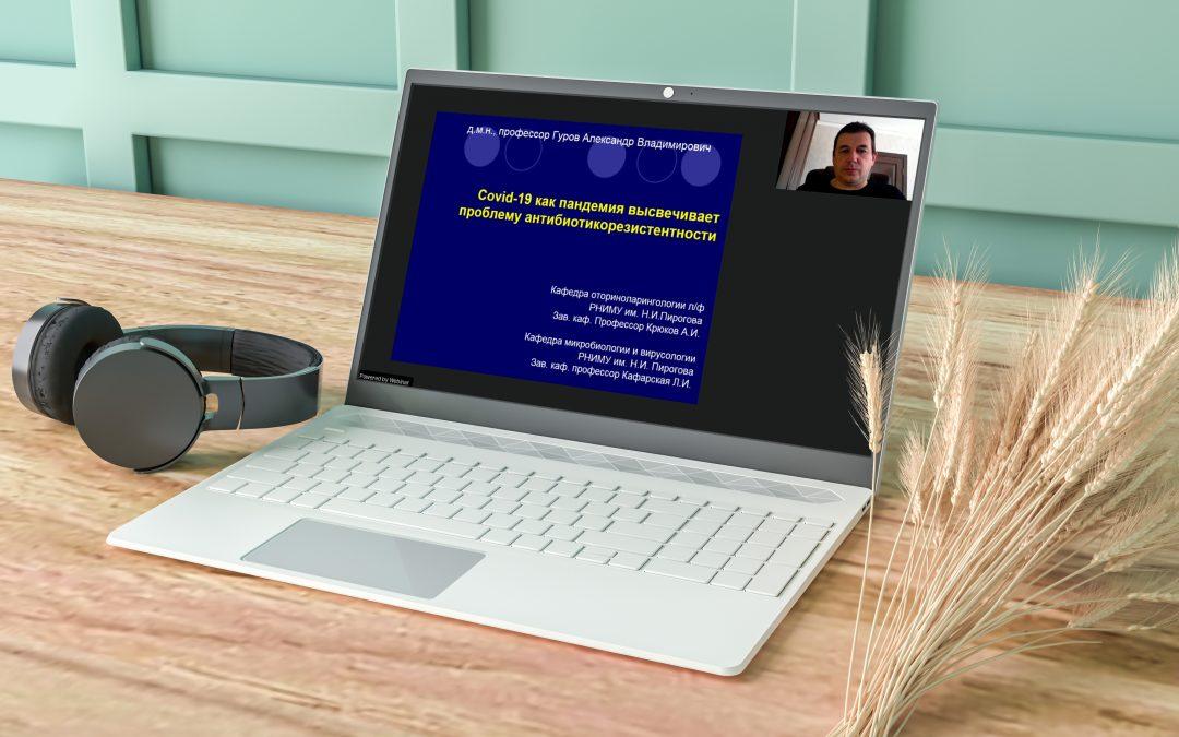 Вебинар «Школа рациональной антибактериальной терапии. Фокус на практику врача»