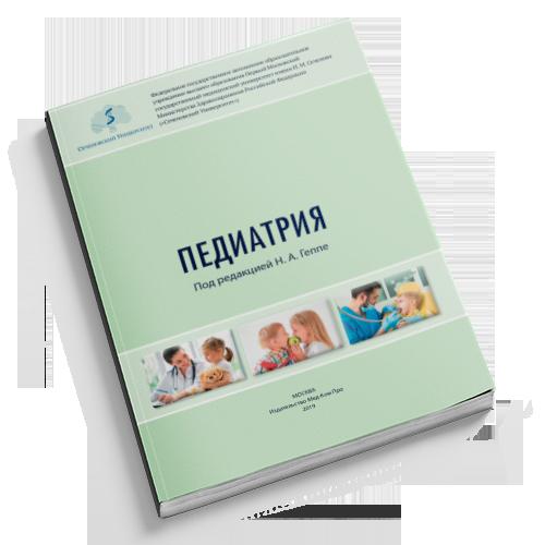 Учебник для студентов «ПЕДИАТРИЯ»