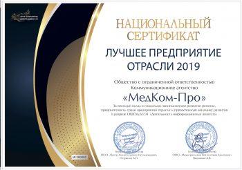 Национальный сертификат: Лучшее предприятие отрасли 2019