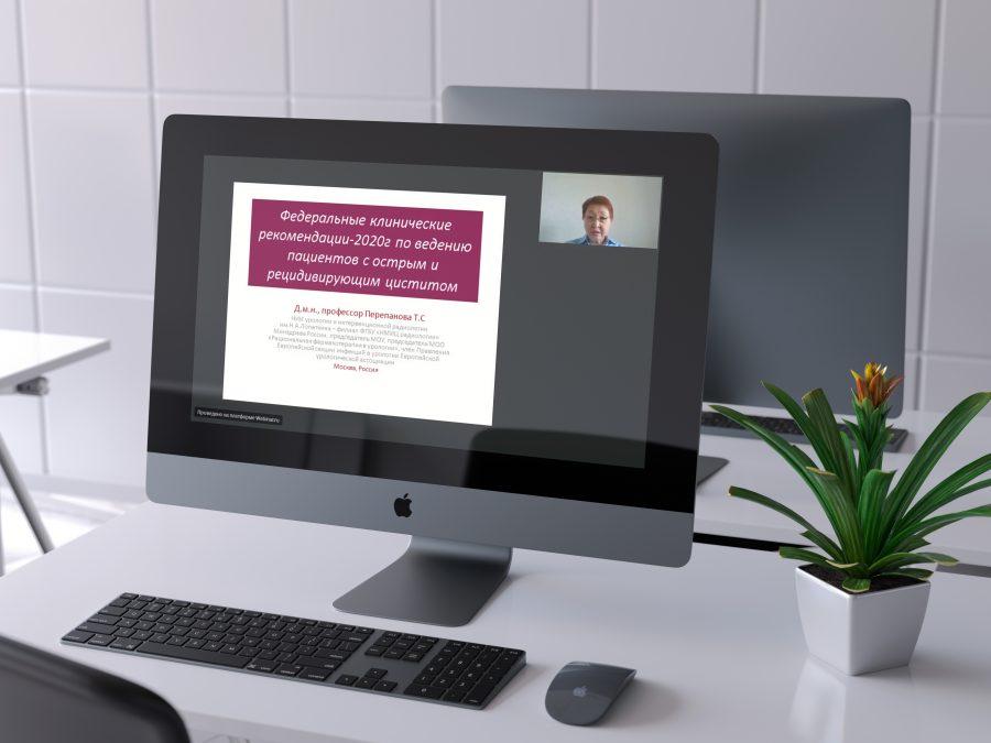 Вебинар «Современные методы терапии острого и рецидивирующего цистита»
